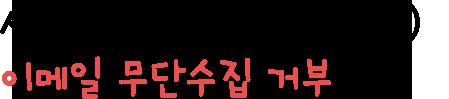 시흥시 아이맘카페(정왕점) 이메일 무단수집 거부